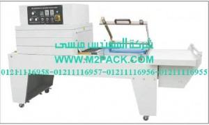ماكينة تغليف شرنك حرارية مع قطاعة تيوب الشيرينك m2pack 107